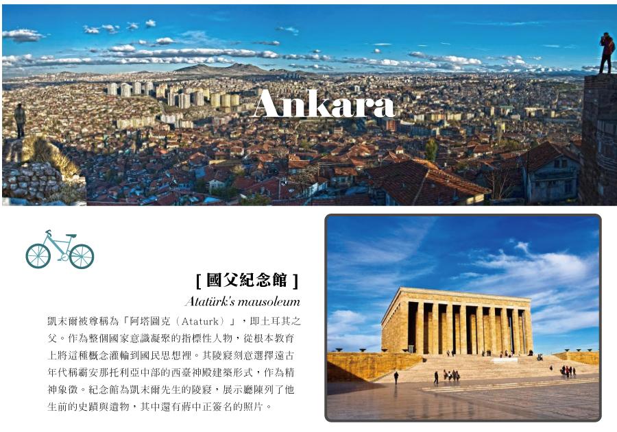 安卡拉 凱末爾國父紀念館