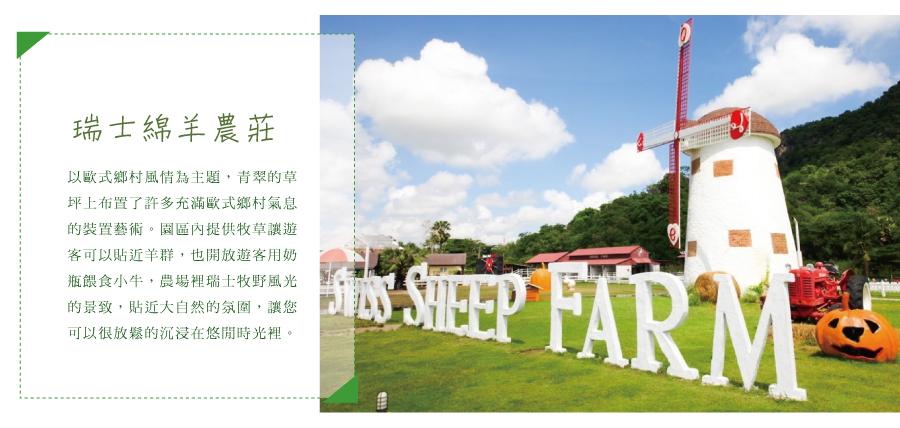 PANSOOK綿羊牧場