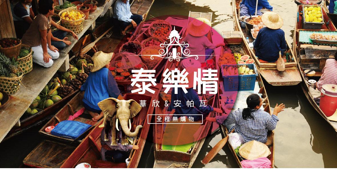 【泰航】泰樂情華欣&安帕瓦5日(全程無購物)