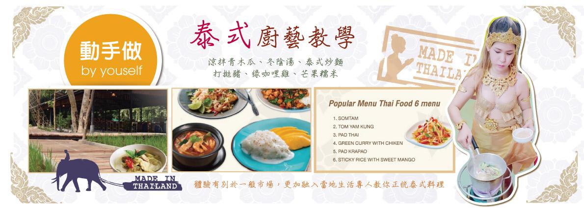 泰式廚藝教學