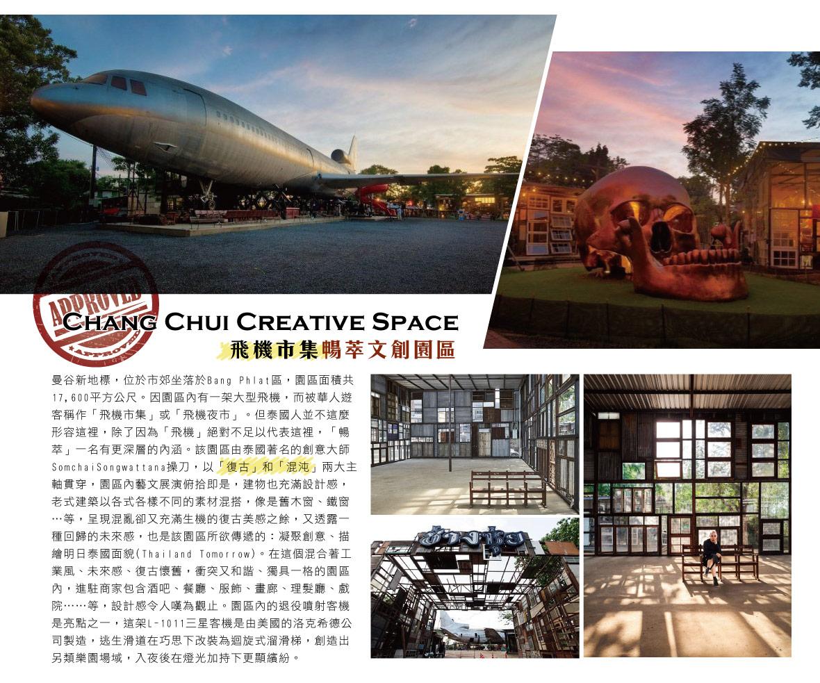 飛機市集暢萃文創園區.Chang Chui Creative Space