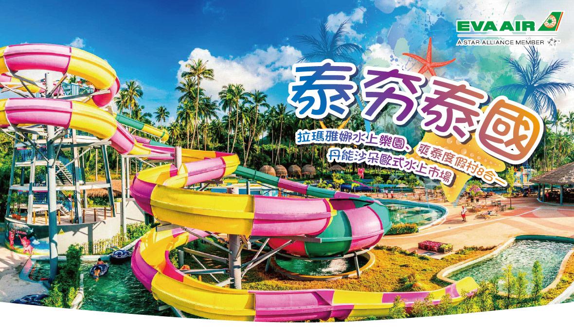 泰夯泰國∼拉瑪雅娜水上樂園、爽泰度假村8合一 丹能沙朵歐式水上市場 5 1日