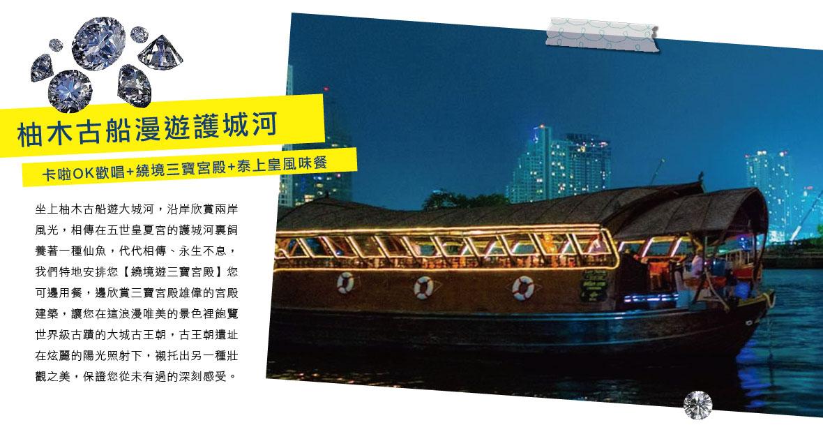 柚木古船漫遊護城河