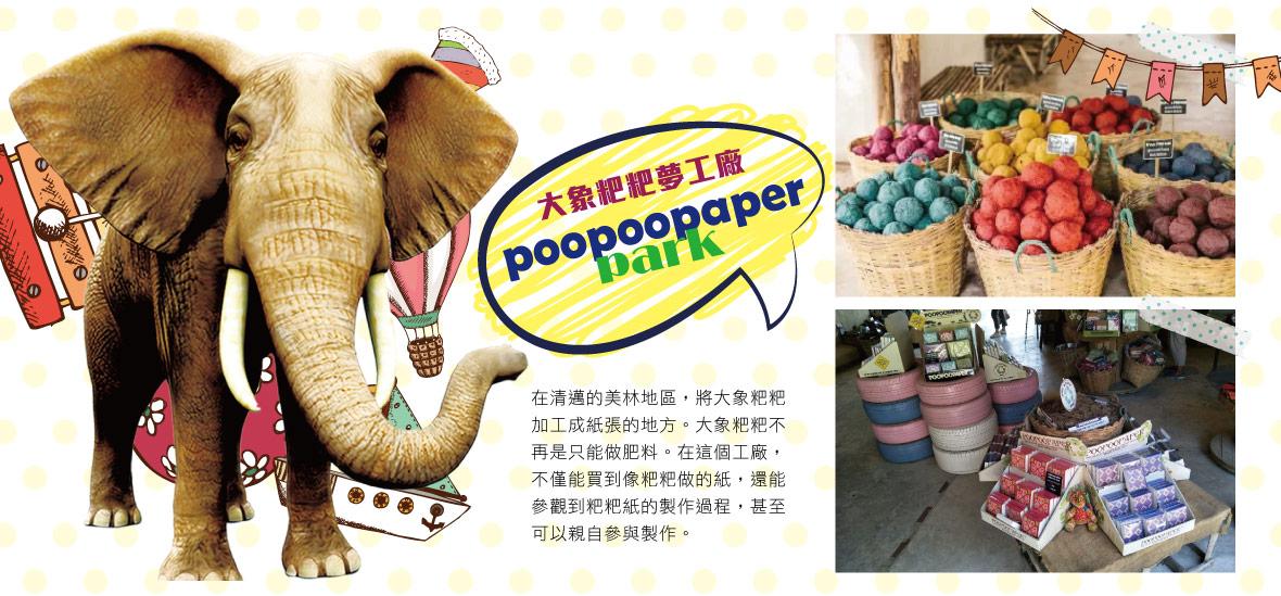 清邁大象便便環保紙公園Elephant Poopoopaper Park