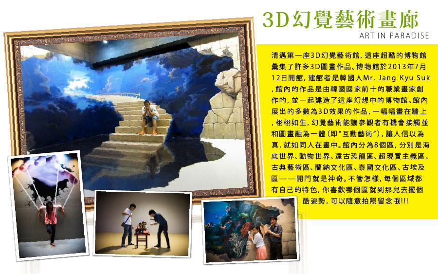 ART IN PARADISE 3D幻覺藝術畫廊