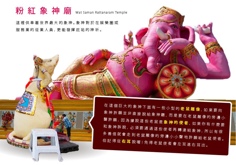 粉紅象神廟