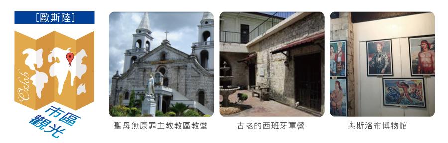 聖母無原罪主教教堂區教堂 古老的西班牙軍營 奧斯陸布博物館