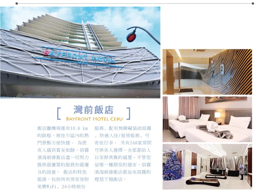 灣前飯店Bayfront Hotel