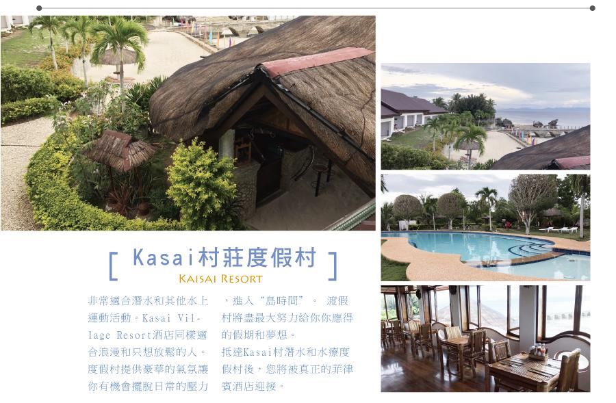 kasai resort