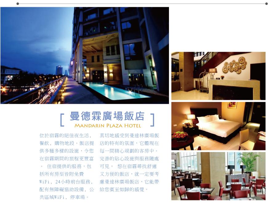 曼德霖廣場飯店 Mandarin Plaza Hotel