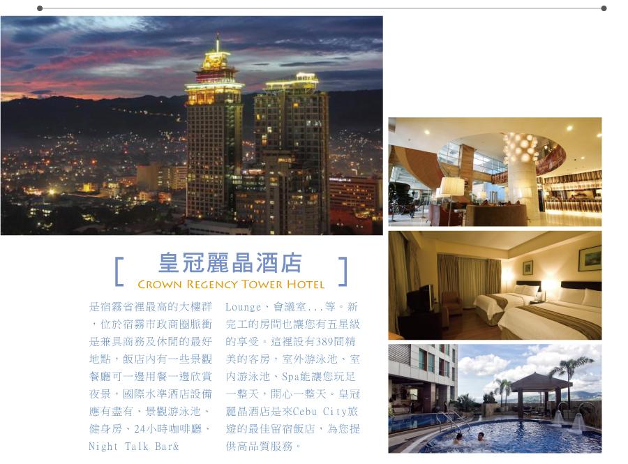 皇冠麗晶酒店Crown Regency Tower Hotel