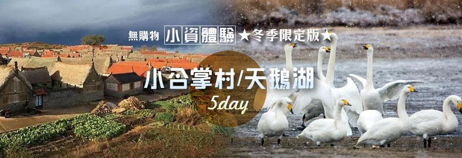 小資山東體驗~小合掌村、天鵝湖五天村5天(無購物)