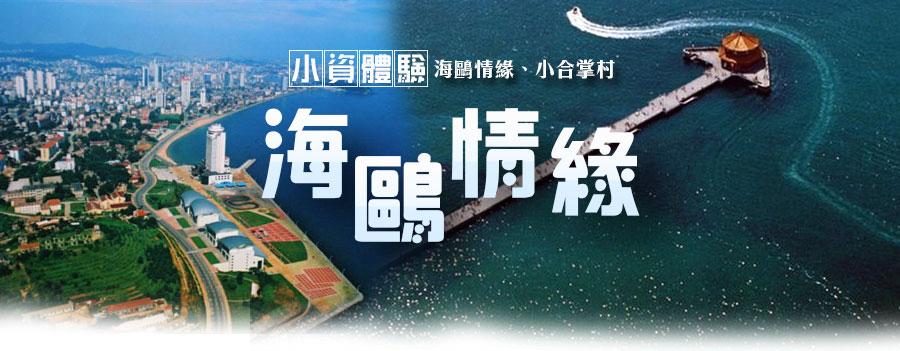 小資山東體驗~海鷗情緣、小合掌村五天