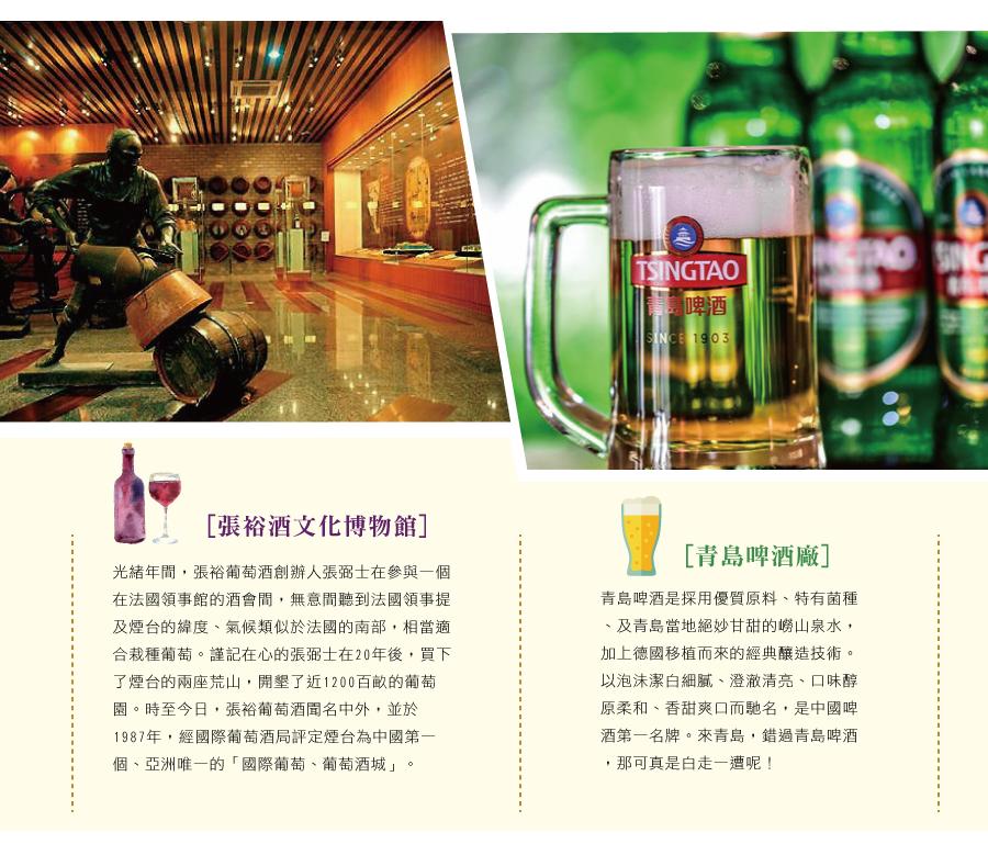 張裕酒文化博物館青島啤酒廠