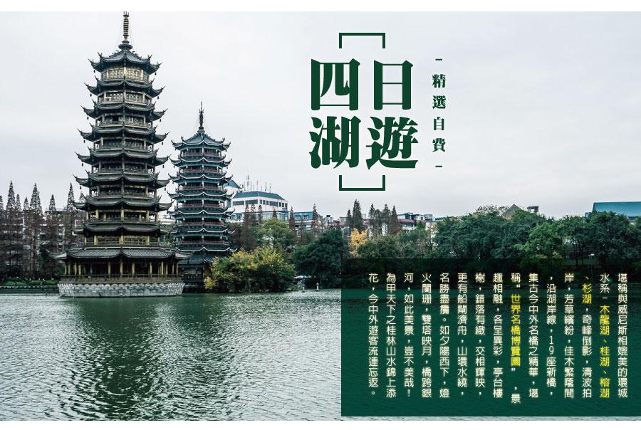 遊兩江四湖