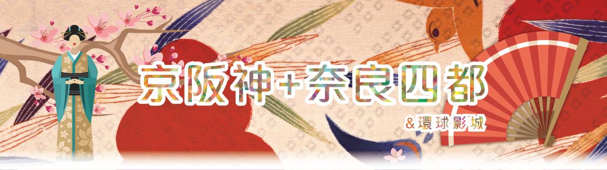 京阪神奈良四都 環球影城五日-台虎
