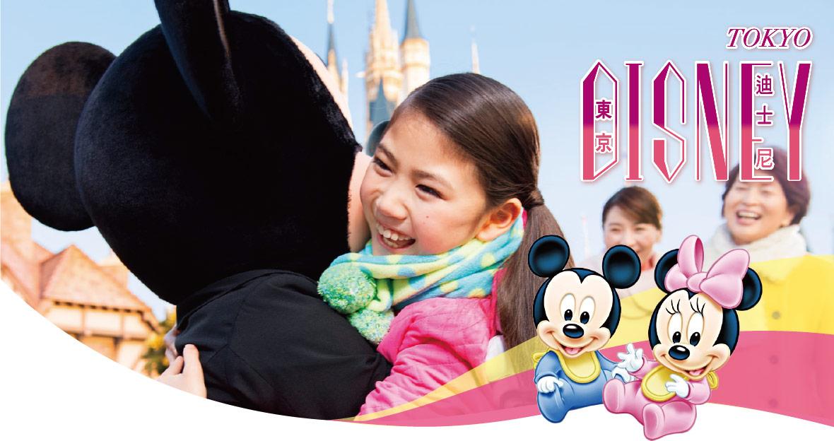 東京海洋陸地雙迪士尼樂園五日(國泰)