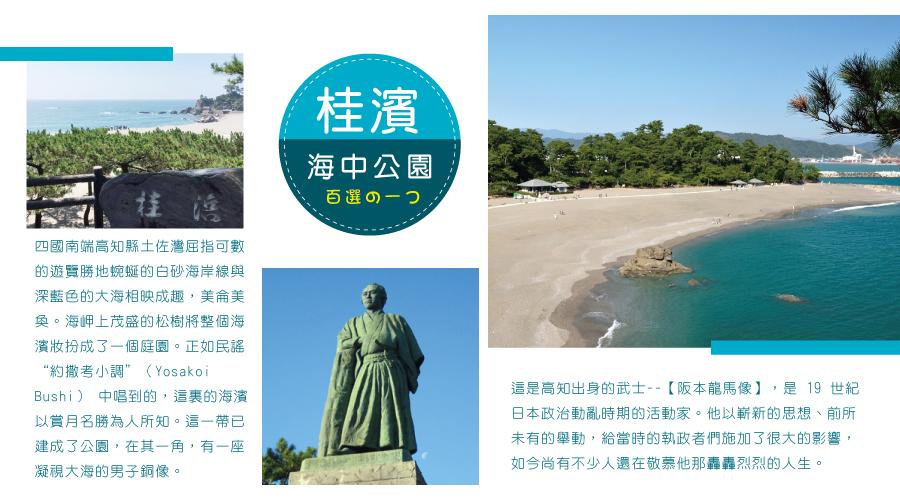 桂濱海中公園