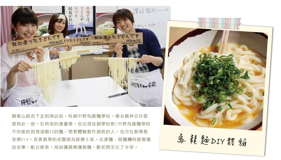 烏龍麵DIY體驗