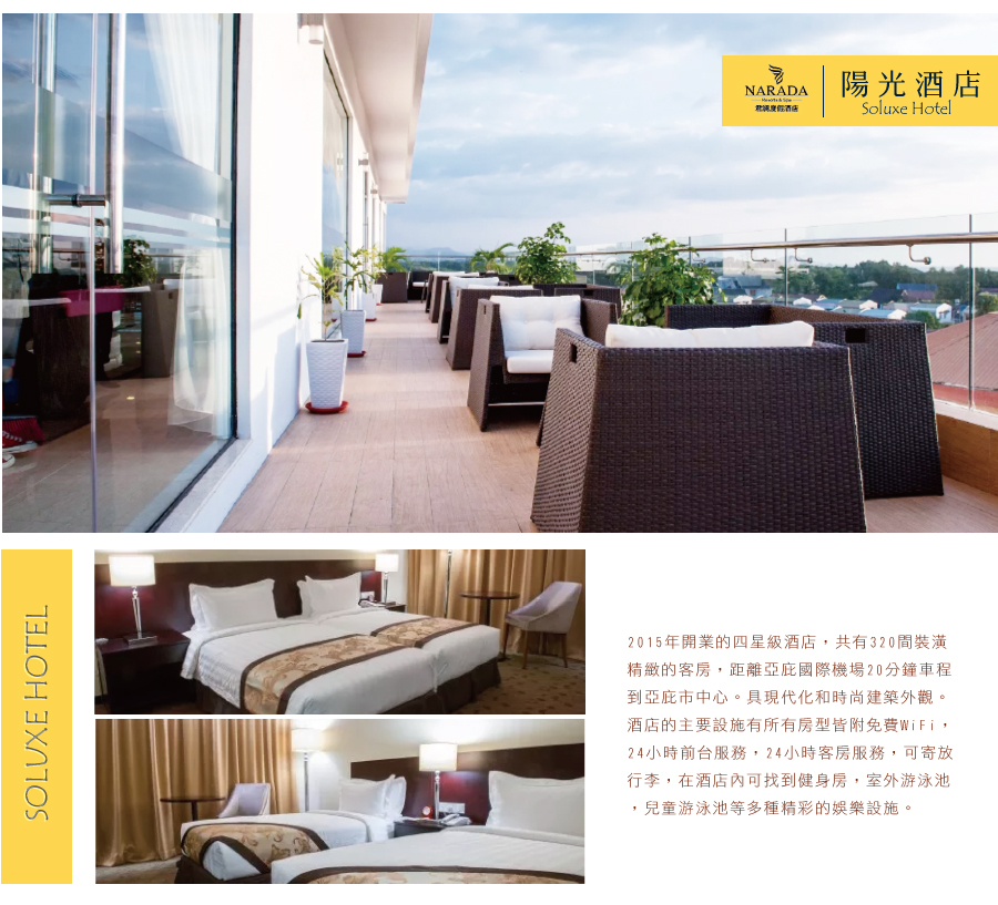 陽光大酒店Soluxe Hotel Kota Kinabalu