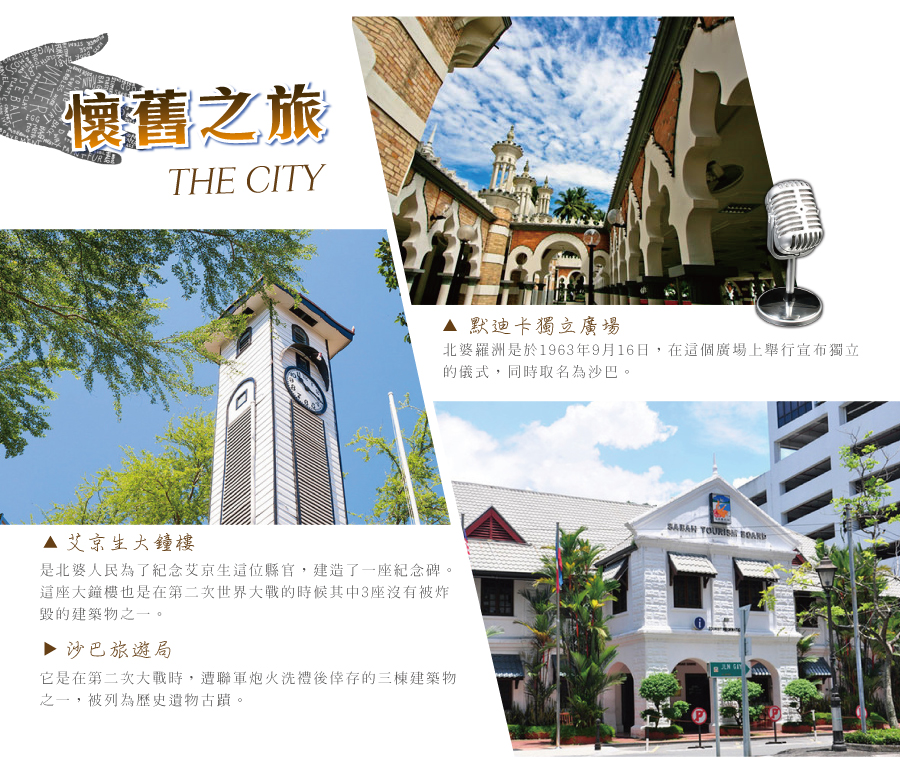 歷史文化遺產 默迪卡獨立廣場 愛京生大鐘樓 沙巴旅遊局