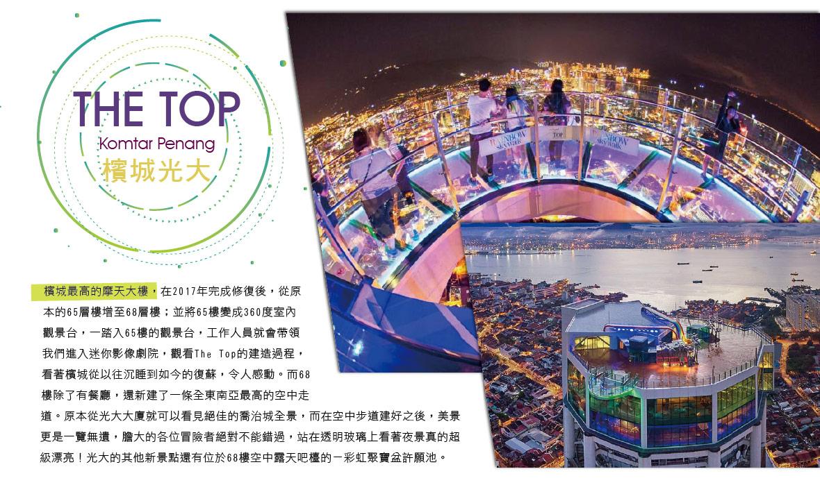 檳城光大The Top Komtar Penang