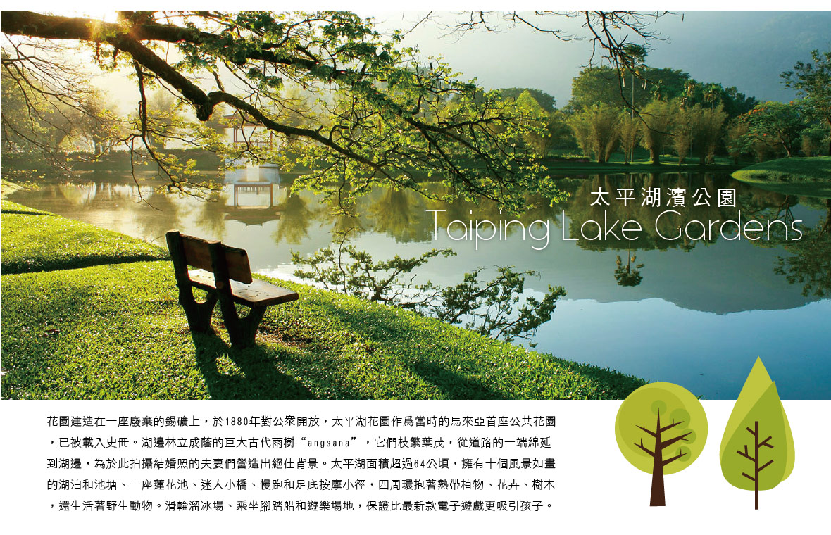 太平湖濱公園 Taiping Lake Gardens