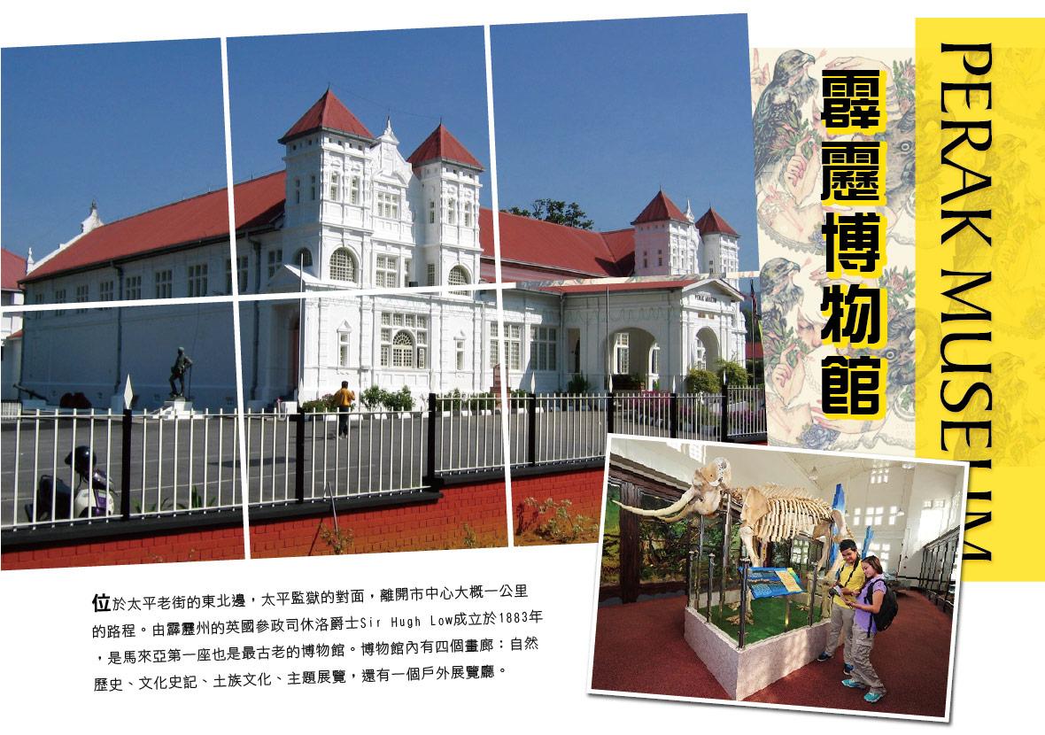 霹靂博物館Perak Museum