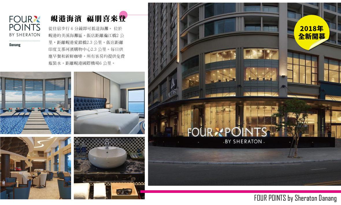 峴港國際五星級福朋喜來登飯店