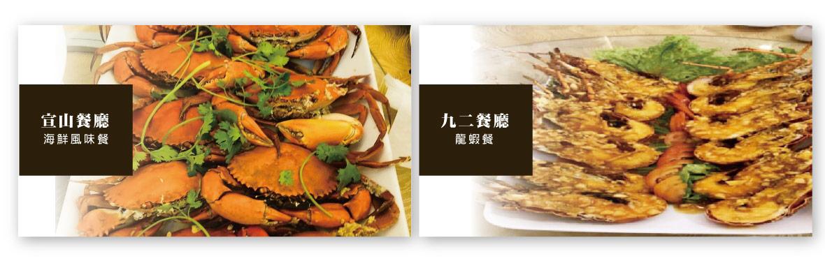 九二餐廳龍蝦餐 宣山餐廳海鮮風味餐