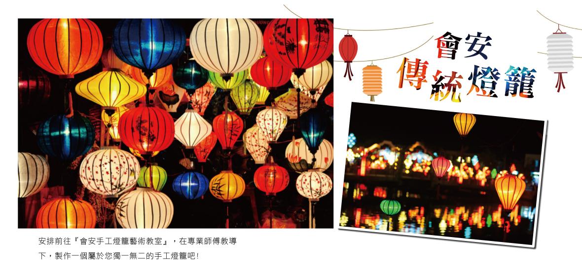 會安古城 統燈籠DIY