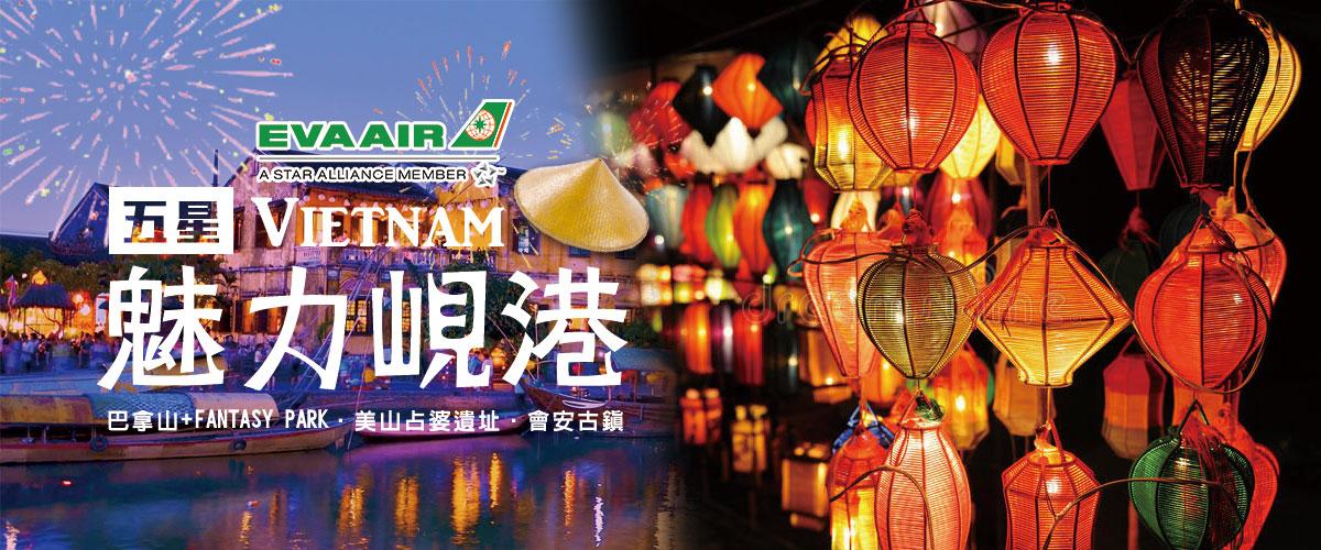 五星魅力峴港、巴拿山   Fantasy Park、美山占婆遺址、會安古鎮5日(長榮)