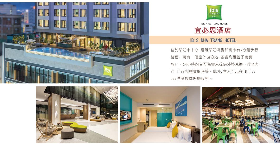 宜必思酒店IBIS NHA TRANG HOTEL