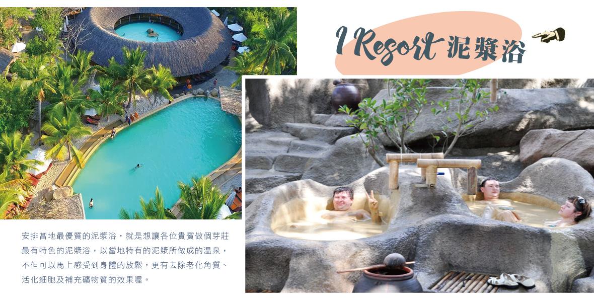 I Resort泥漿浴