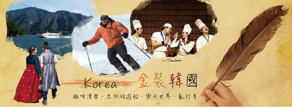 金裝韓國~趣味滑雪、忠州湖遊船、樂天世界、亂打秀五天