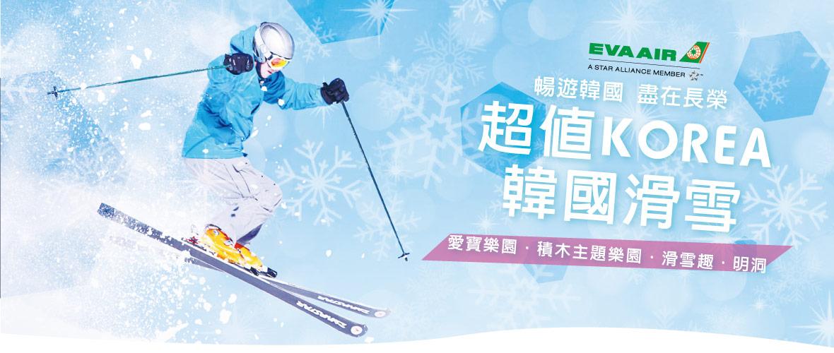 超值韓國滑雪∼愛寶樂園、積木主題樂園、滑雪趣、明洞4日 (台中出發-長榮)