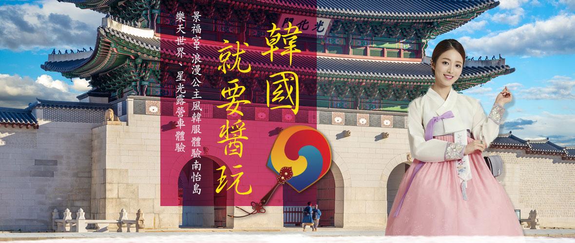 【韓國就要醬玩】景福宮 浪漫公主風韓服體驗南怡島、樂天世界、星光露營車體驗五日 (台北長榮)