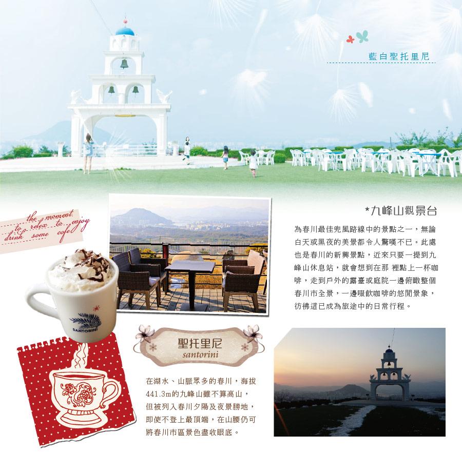 九峰山觀景台咖啡街