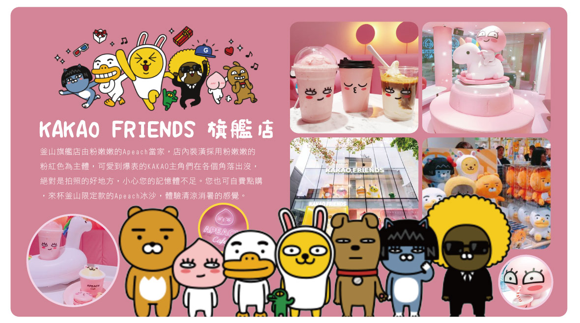 KAKAO FRIENDS旗艦店