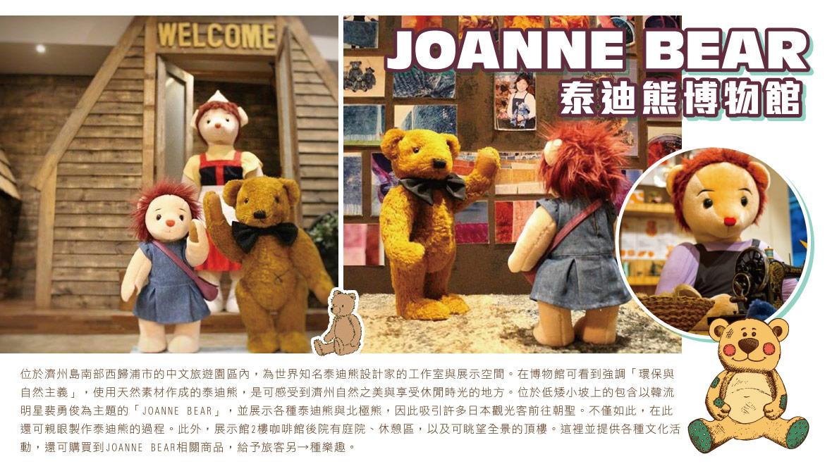 JOANNE BEAR泰迪熊博物館