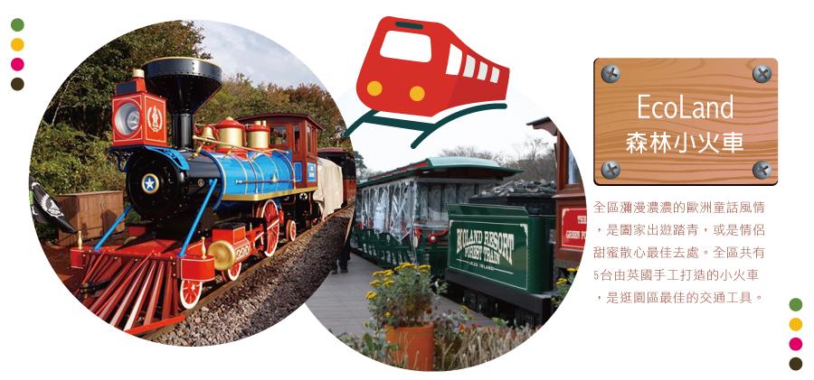 ECOLAND森林小火車樂園