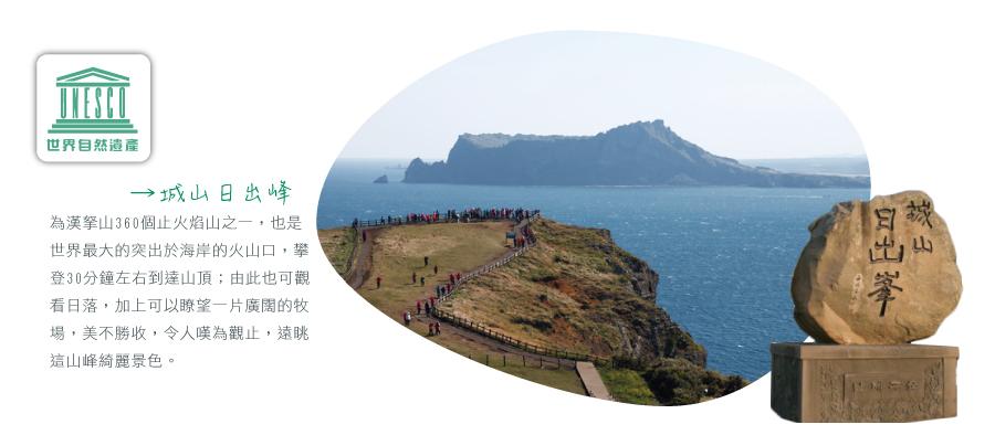 UNESCO世界自然遺產~城山日出峰