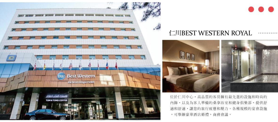 仁川BEST WESTERN ROYAL