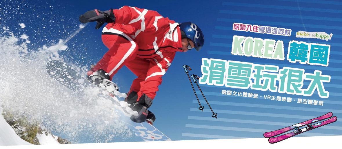 住雪場滑雪玩很大~韓國文化體驗營、VR主題樂園、星空圖書館、首爾明洞逛很大五天【保證入住雪場渡假村、台中直飛】