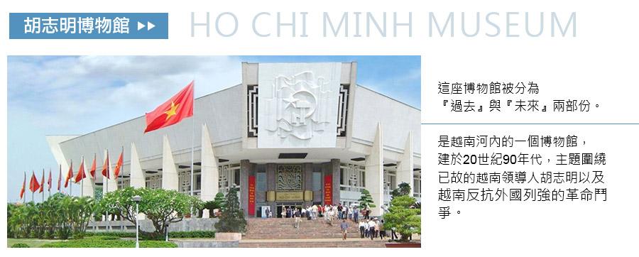 胡志明博物館