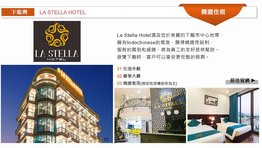 下龍LASTELLA HOTEL