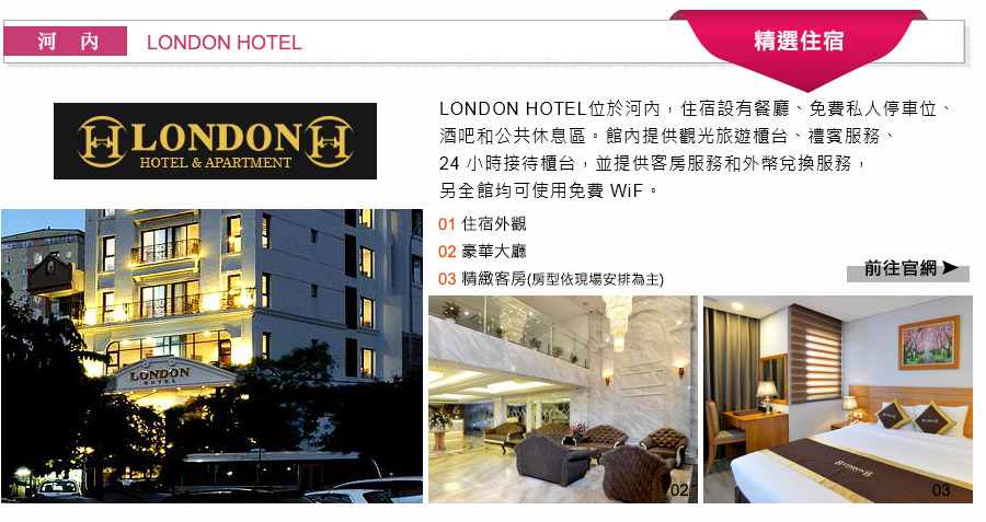 河內LONDON HOTEL