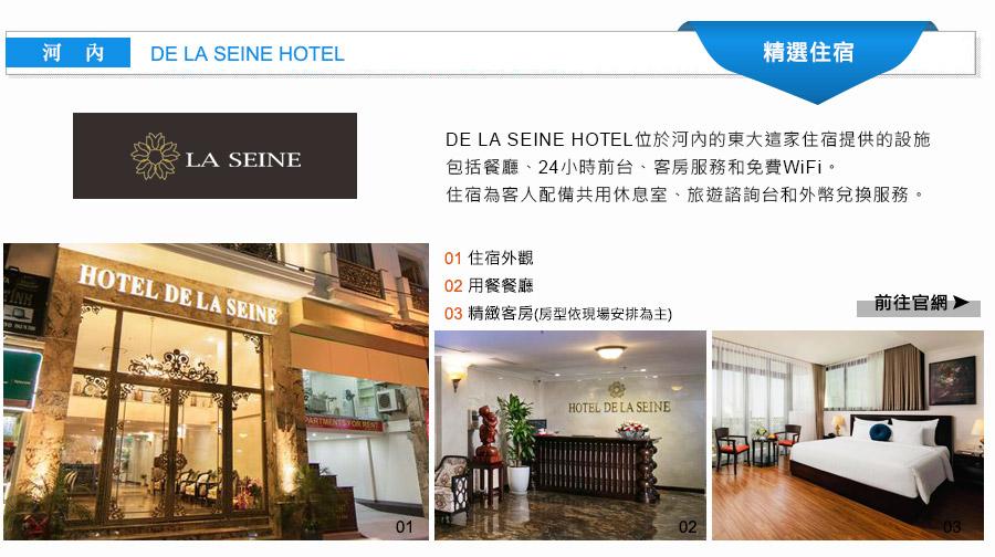 河內DE LA SEINE HOTEL